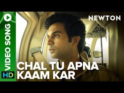Chal Tu Apna Kaam Kar - Video Song | Newton | Rajkummar Rao | Amit Trivedi