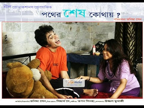 Pather sesh kothay Promo 20