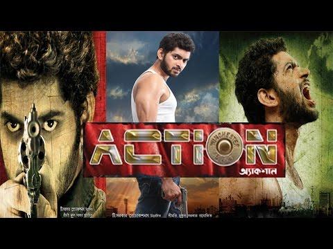 Action Bengali Movie 2014   Official Theatrical Trailer   Om, Megha, Barkha Bhist, Nusrat