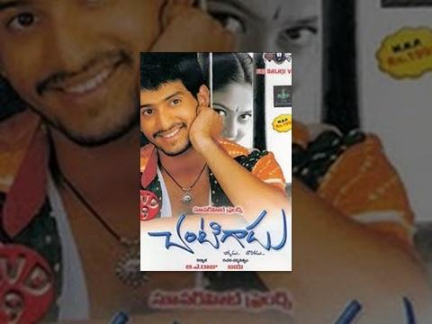 Chantigadu full movie