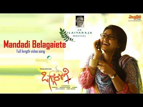 Oggarane | Mandadi Belagaiete Video Song| | Kannada Film | Illayaraja | Prakash Rai