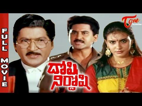 Doshi Nirdoshi - Full Length Telugu Movie - Suman - Shoban Babu - Lije
