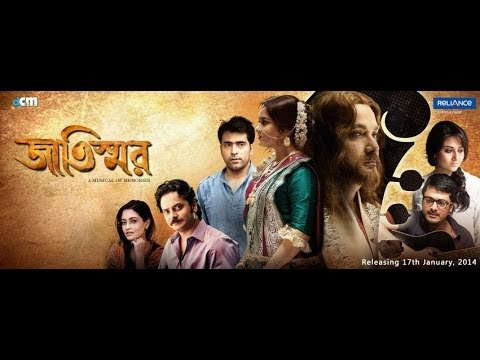 Jaatishwar Movie Teaser | Bengali Movie | Prasenjit Chatterjee,Riya Sen