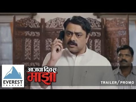 Aajcha Divas Majha - New Theatrical Trailer