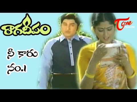 Raaga Deepam Songs - Nee Kaaru No.1 - ANR - Jayasudha - Lakshmi