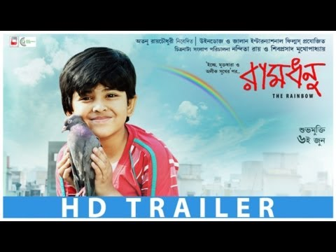 Ramdhanu -The Rainbow Official Trailer | Bengali film 2014 | with subtitle |