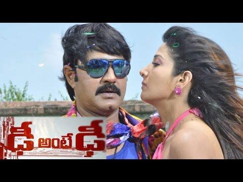 D Anta D Movie Trailers - Srikanth, Sonia Mann
