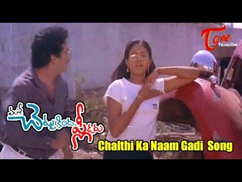 Chettukinda Pleader- Chalthiga Naamu Gadi