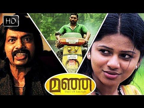 Malayalam Movie Official Trailer - Manja (2014)