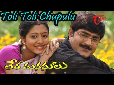 Letha Manasulu - Toli Toli Chupulu - Srikanth - Gopika - Telugu Song