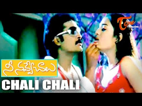 Nee Navve Chalu Songs - Chali Gaali - Sivaji - Nikitha - Sindhu Tulani