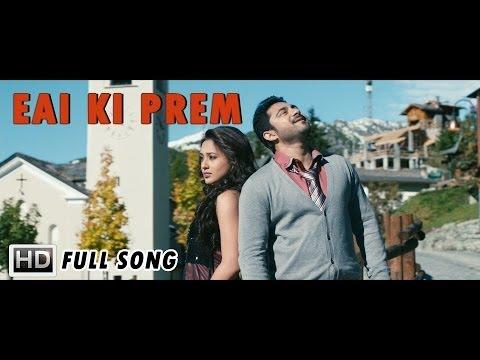 Eai Ki Prem | Bangali Babu English Mem | Soham | Mimi | Ravi Kinnagi | 2013