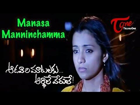 Aadavari Matalaku Ardhale - Manasa Manninchamma