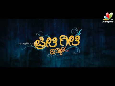 Preethi Geethi Ityaadi Movie Trailer | Pawan Wadeyar, Sangeetha Bhat | Latest Kannada Movie