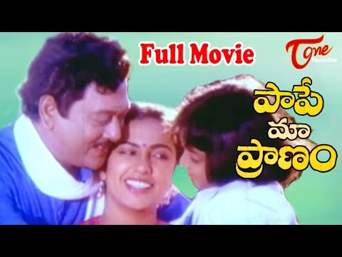 Pape Maa Pranam - Full Length Telugu Movie