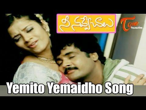 Nee Navve Chalu Songs - Yemito Yemaidho - Sivaji - Nikitha - Sindhu Tulani