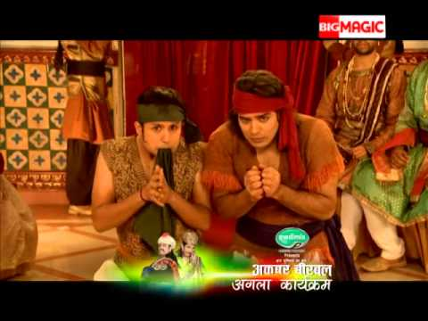 Akbar Birbal 12th May Promo