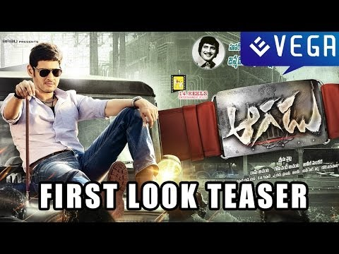 Aagadu Movie First Look Teaser - Mahesh Babu, Tamanna, Srinu Vaitla