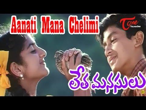 Letha Manasulu - Aanati Mana Chelimi - Srikanth - Kalyani - Telugu Song