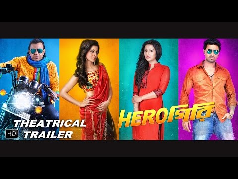 Herogiri Bengali Movie Theatrical Trailer
