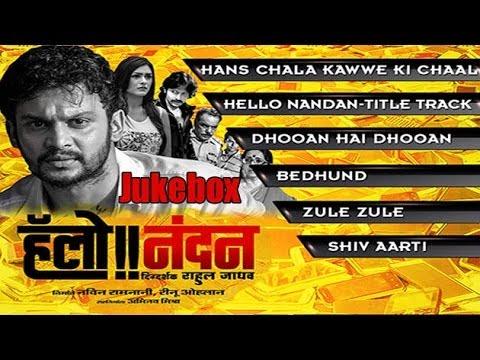 Hello Nandan Full Audio Songs JukeBox | Latest Marathi Movie 2014