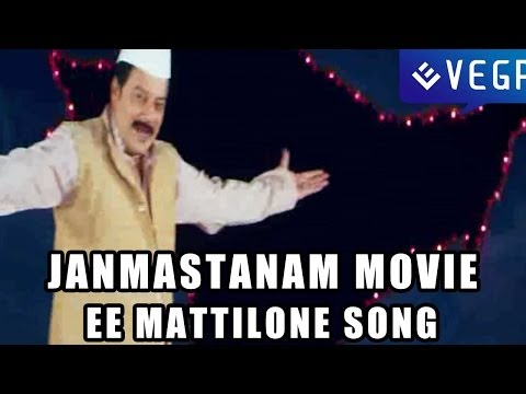 Janmasthanam Movie Songs - Ee Mattilone Song