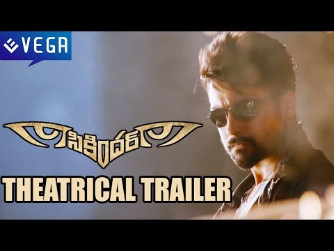 Sikindar Movie Trailer - Suriya, Samantha - Latest Telugu Movie Trailer 2014