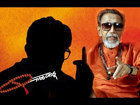 Balkadu Movie Trailer! Balasaheb Thackeray Says Mi Yetoy