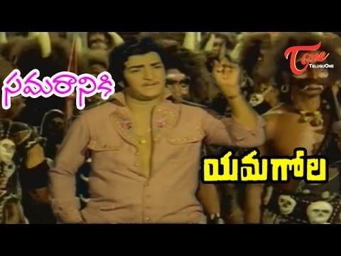 Yamagola - Samaraniki Nede Prarambham - N T R