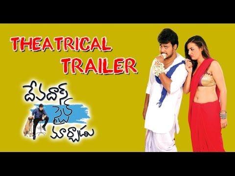 Devadas Style Marchadu Movie Theatrical Trailer - Tanish, Dhanraj, Chandini