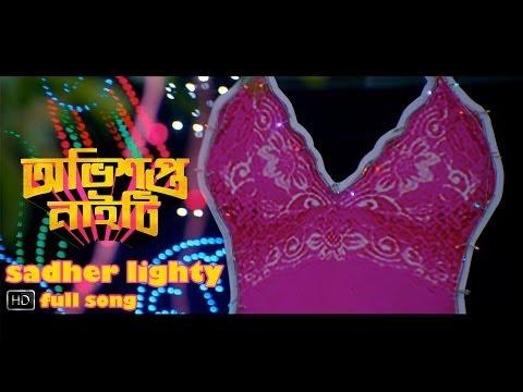 Sadher Lighty | Obhishopto Nighty | Parambrata | Paoli | Indraneil | Tanusree | Birsa | 2014