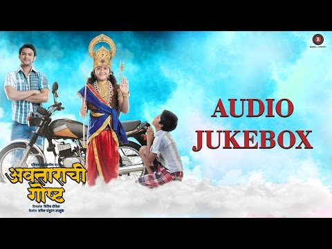 Avatarachi Goshta Audio Jukebox