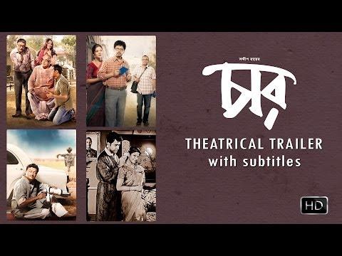 Chaar | Theatrical Trailer with Subtitles | Saswata | Koel | Abir | Paran Banopadhyay | 2014