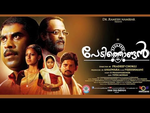New Malayalam Movie | Pedithondan Trailer - Suraj Venjaramoodu, Anusree