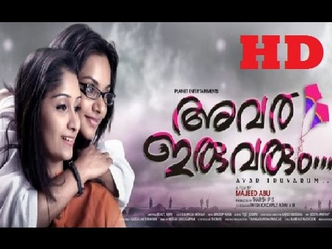 Malayalam Full Movie 2014 Avar Iruvarum HD | Making Video