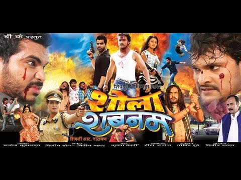 Shola Shabnam bhojpuri Movie official Trailer
