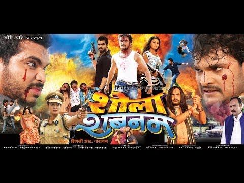 Shola Shabnam bhojpuri Movie official Trailer
