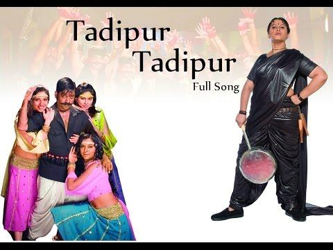 Aai No. 1 - Tadipur Tadipur - Marathi Song - Sanjay Narvekar, Ashok Saraf, Madhura Velankar
