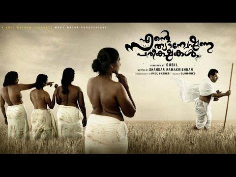 New Malayalam Movie Trailer | Ente Sathyanweshana Pareekshakal