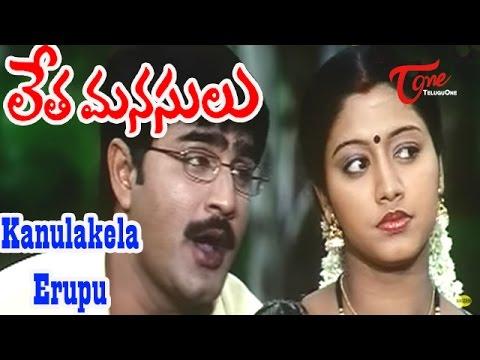 Letha Manasulu - Kanulakela Erupu - Srikanth - Gopika - Telugu Song