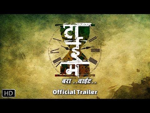 Time Bara Vait - Official Trailer
