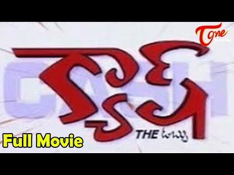 Cash - Full Length Telugu Movie - Zeenath - Gemini - Teja
