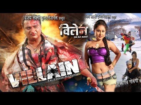 VILLAIN Ek Prem Kahani | Exclusive Bhojpuri Movie Trailor | Avdhesh Mishra | Priyanka Pandit