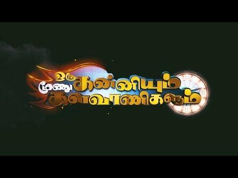 Oru Kanniyum Moonu Kalavanigalum - OFFICIAL TRAILER