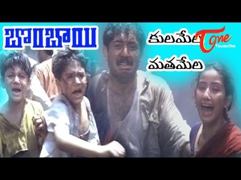 Bombai - Kulamela Mathamela - Patriotic Theme Song