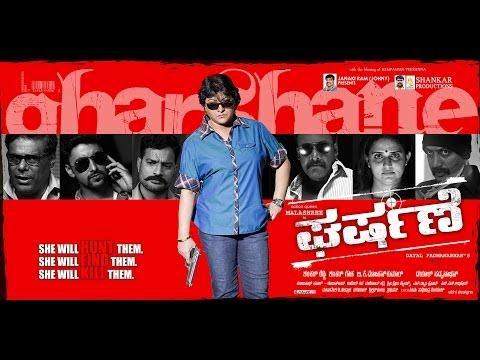 GHARSHANE - Kannada Movie HD Official Theatrical Trailer - 2014