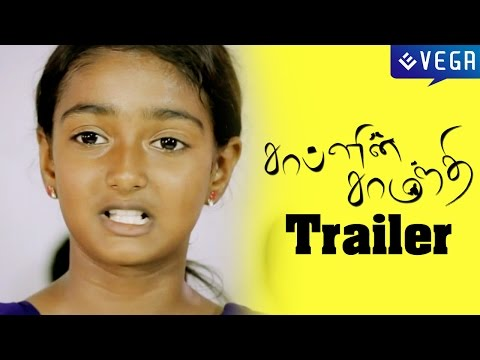Chaplin Samanthi Movie Trailer -1 || Ilaiya, Dhiyana, Baby Kruthika