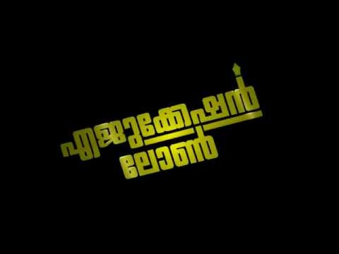 Education Loan Malayalam Movie Official Trailer
