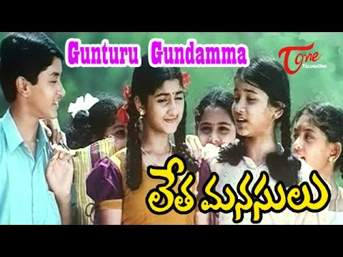 Letha Manasulu - Gunturu Gundamma - Srikanth - Gopika - Telugu Song