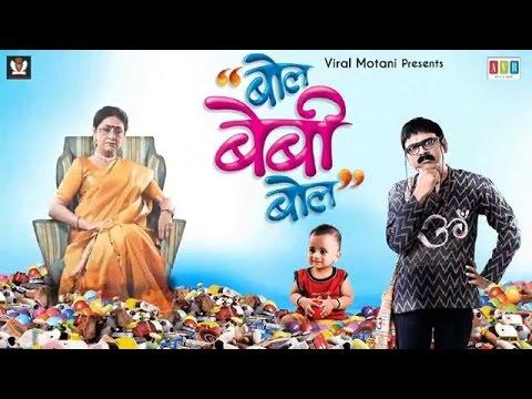 Bol Baby Bol - 2014 Marathi Film Trailer   Makrand Anaspure  Aniket Vishwasrao   Aruna Irani